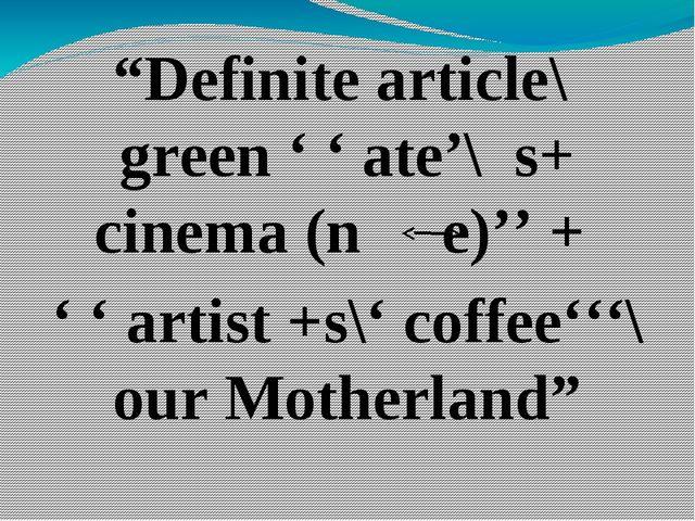 """Definite article\ green ' ' ate'\ s+ cinema (n e)'' + ' ' artist +s\' coffee..."