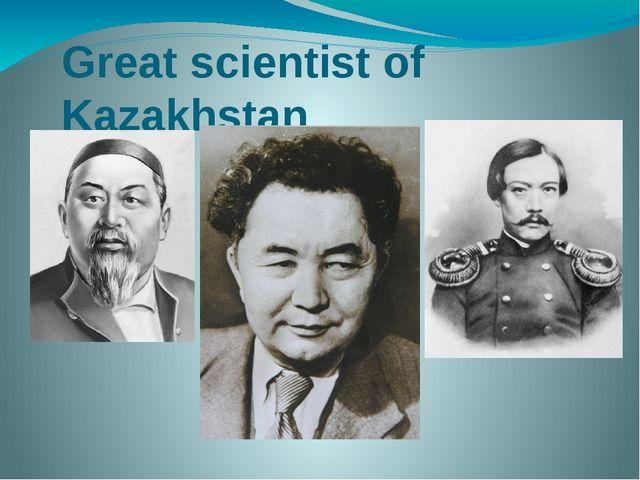 Great scientist of Kazakhstan