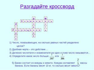Разгадайте кроссворд 1) Число, показывающие, на сколько равных частей разделе
