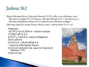Какой высоты была Спасская башня в 1701 году, если известно, что высота её ша