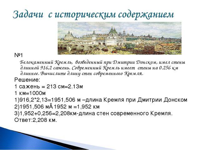 №1 Белокаменный Кремль, возведенный при Дмитрии Донском, имел стены длинной 9...