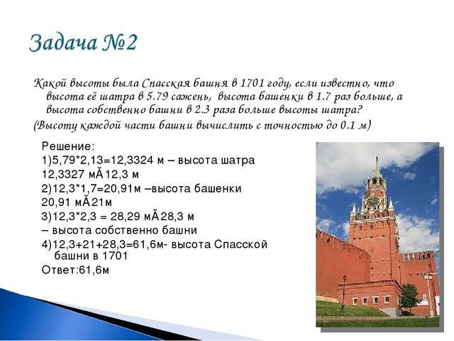 Какой высоты была Спасская башня в 1701 году, если известно, что высота её ша...