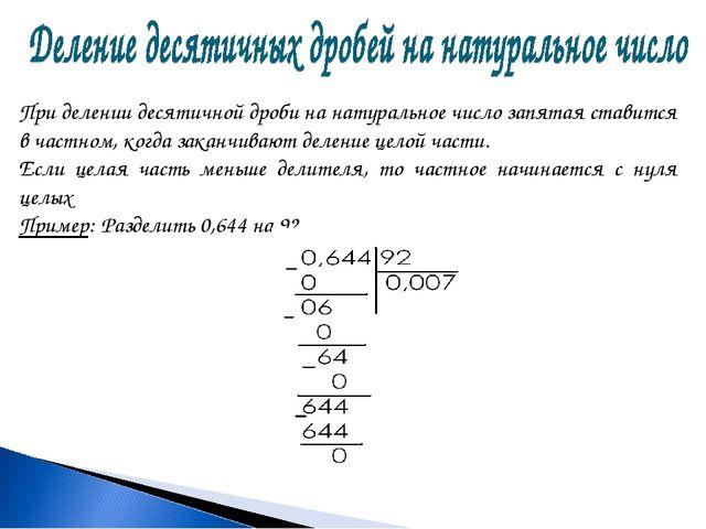 При делении десятичной дроби на натуральное число запятая ставится в частном,...