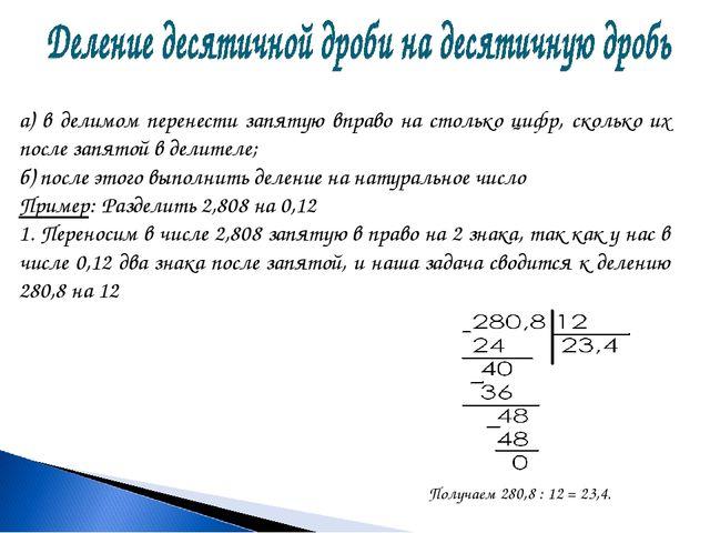 а) в делимом перенести запятую вправо на столько цифр, сколько их после запят...