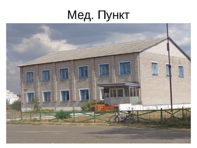 Мед. Пункт