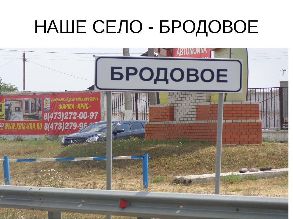 НАШЕ СЕЛО - БРОДОВОЕ