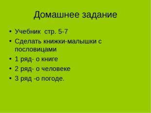 Домашнее задание Учебник стр. 5-7 Сделать книжки-малышки с пословицами 1 ряд-