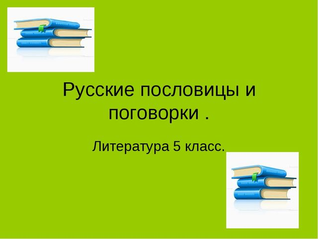 Русские пословицы и поговорки . Литература 5 класс.