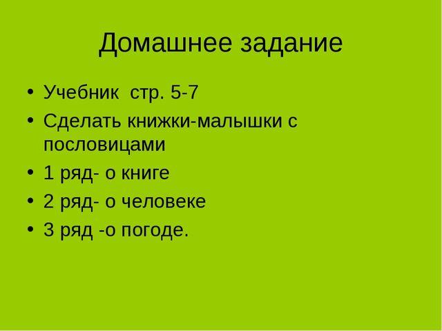 Домашнее задание Учебник стр. 5-7 Сделать книжки-малышки с пословицами 1 ряд-...