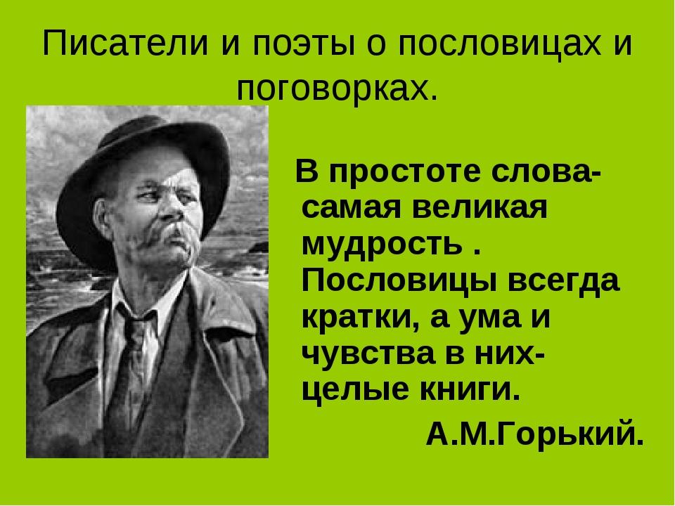 Писатели и поэты о пословицах и поговорках. В простоте слова- самая великая м...