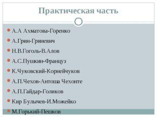 Практическая часть А.А Ахматова-Горенко А.Грин-Гриневич Н.В.Гоголь-В.Алов А.