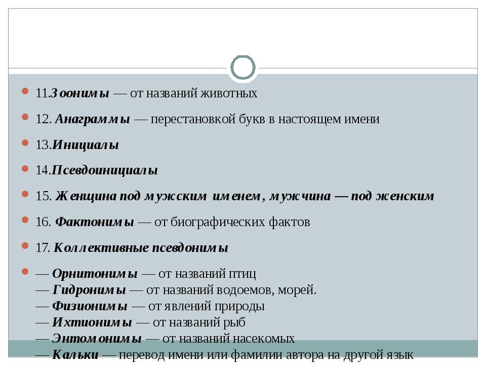 11.Зоонимы— от названий животных 12.Анаграммы— перестановкой букв в насто...
