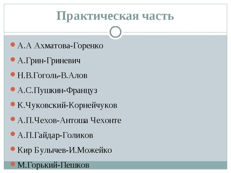 Практическая часть А.А Ахматова-Горенко А.Грин-Гриневич Н.В.Гоголь-В.Алов А....