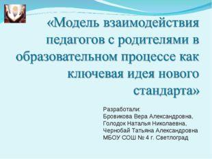 Разработали: Бровикова Вера Александровна, Голодок Наталья Николаевна, Черноб