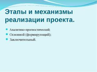 Этапы и механизмы реализации проекта.  Аналитико-прогностический; Основной (