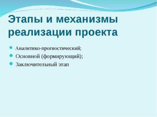 Этапы и механизмы реализации проекта  Аналитико-прогностический; Основной (ф