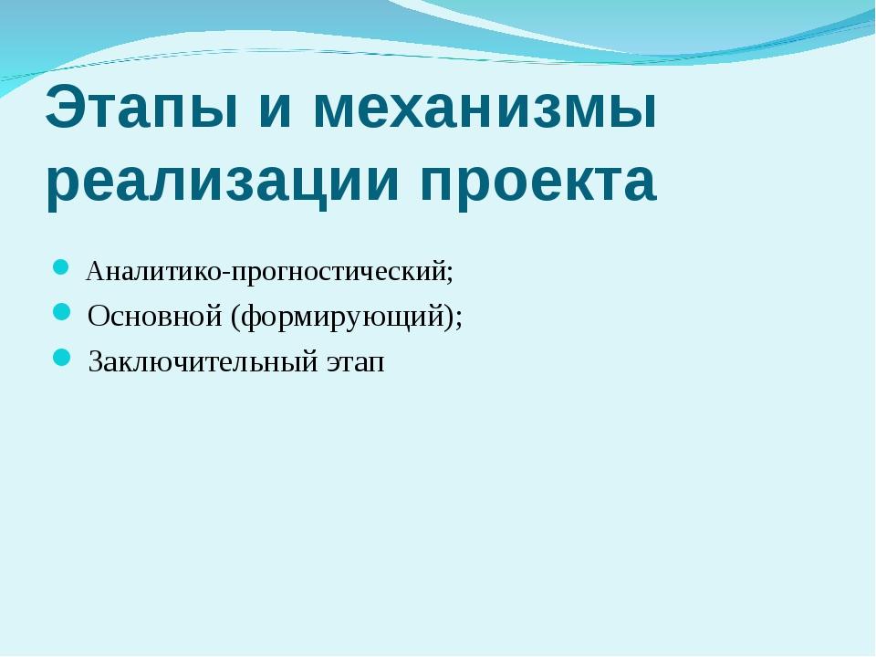 Этапы и механизмы реализации проекта  Аналитико-прогностический; Основной (ф...