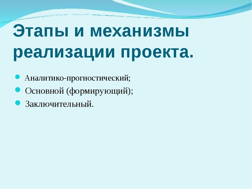 Этапы и механизмы реализации проекта.  Аналитико-прогностический; Основной (...