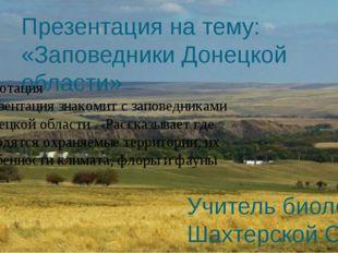 Презентация на тему: «Заповедники Донецкой области» Учитель биологии Шахтерск