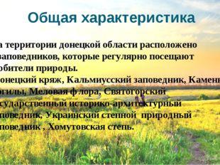 Общая характеристика На территории донецкой области расположено 7 заповеднико