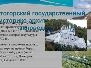 Святогорский государственный историко-архитектурный заповедник Святогорский г