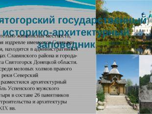 Святогорский государственный историко-архитектурный заповедник Удивительно жи