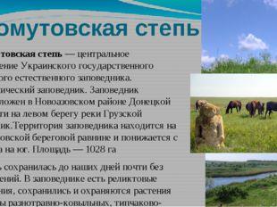 Хомутовская степь Хомутовская степь— центральное отделениеУкраинского госуд