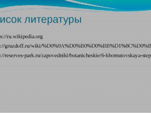 https://ru.wikipedia.org http://gruzdoff.ru/wiki/%D0%9A%D0%B0%D0%BB%D1%8C%D0%