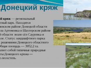 Донецкий кряж Донецкий кряж—региональный ландшафтный парк. Находится вАмро