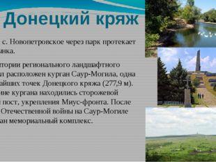 Донецкий кряж В районе с. Новопетровское через парк протекает рекаКрынка. На