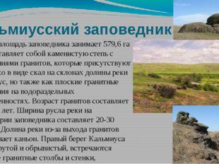 Кальмиусский заповедник Общая площадь заповедника занимает 579,6 га и предста