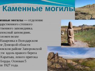 Каменные могилы Ка́менные могилы— отделение государственного степного естест