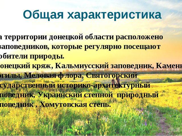 Общая характеристика На территории донецкой области расположено 7 заповеднико...