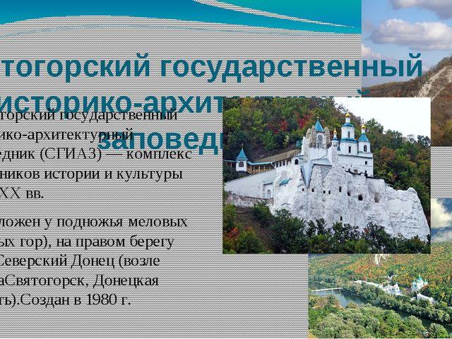 Святогорский государственный историко-архитектурный заповедник Святогорский г...