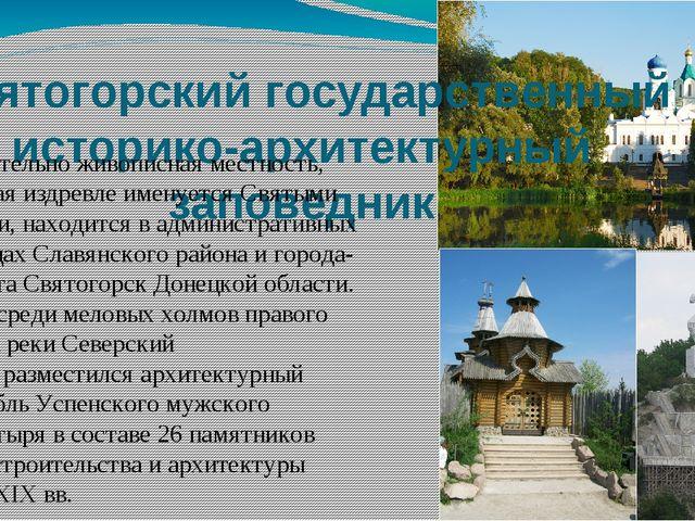 Святогорский государственный историко-архитектурный заповедник Удивительно жи...