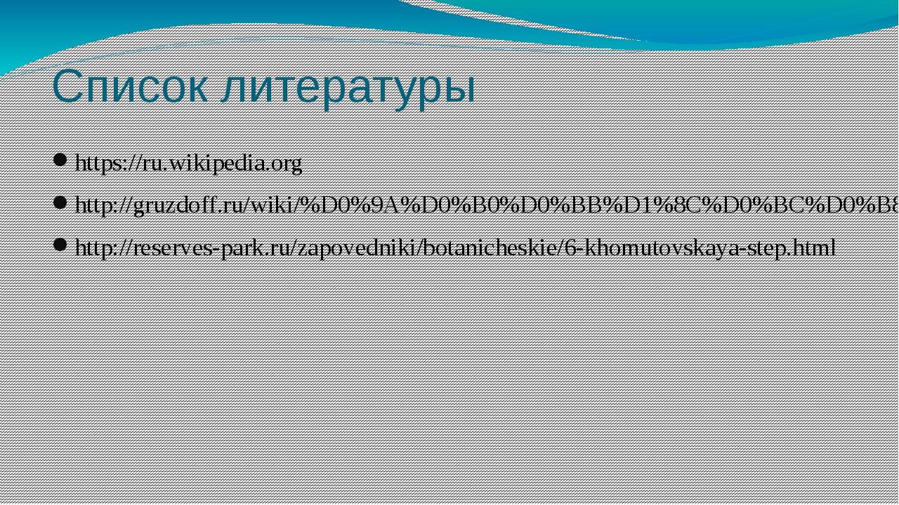 https://ru.wikipedia.org http://gruzdoff.ru/wiki/%D0%9A%D0%B0%D0%BB%D1%8C%D0%...
