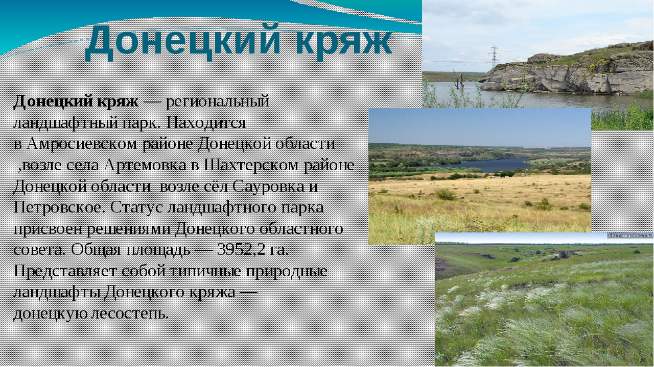 Донецкий кряж Донецкий кряж—региональный ландшафтный парк. Находится вАмро...