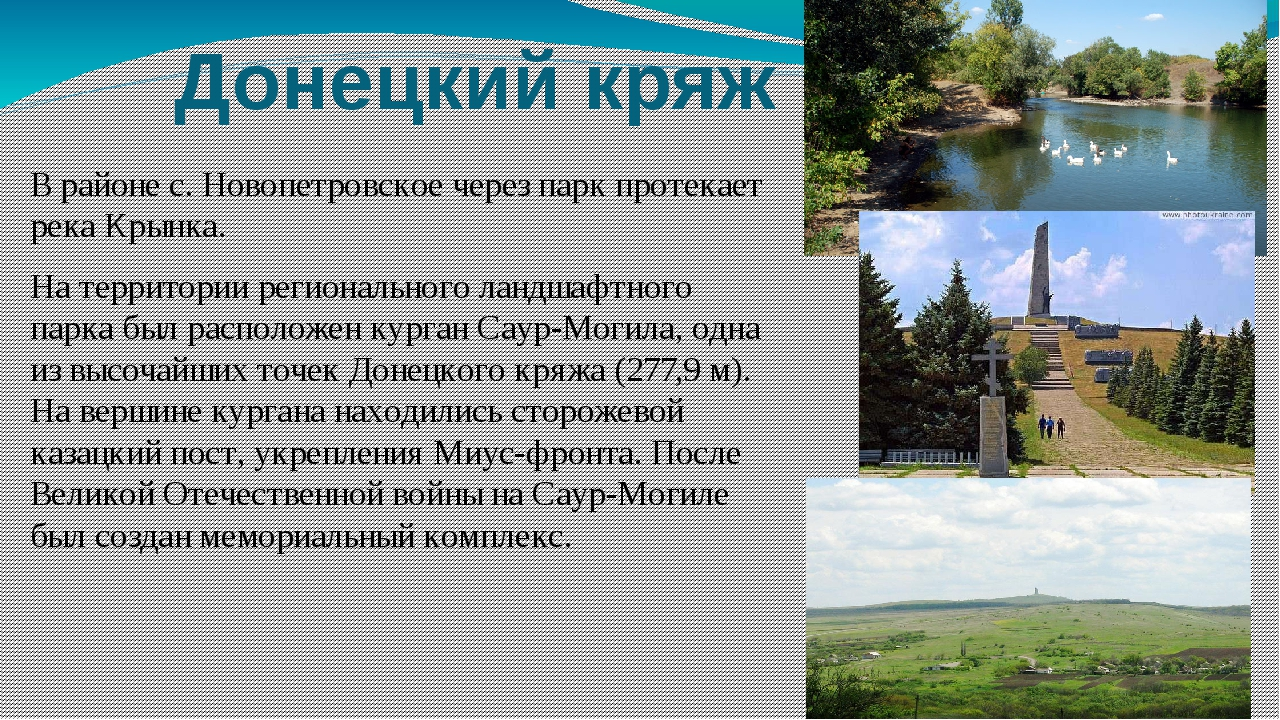 Донецкий кряж В районе с. Новопетровское через парк протекает рекаКрынка. На...