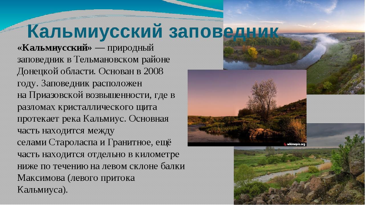 Кальмиусский заповедник «Кальмиусский»— природный заповедник вТельмановском...