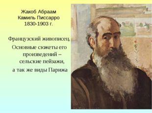 Жакоб Абраам Камиль Писсарро 1830-1903 г. Французский живописец. Основные сюж
