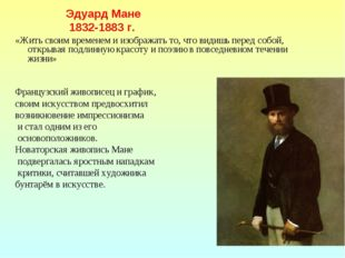 Эдуард Мане  1832-1883 г. «Жить своим временем и изображать то, что
