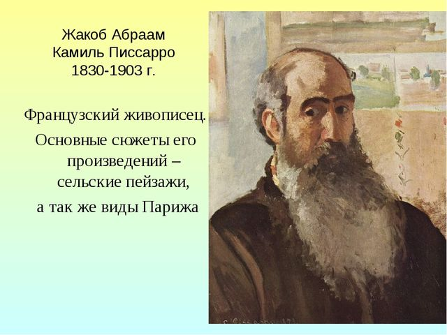 Жакоб Абраам Камиль Писсарро 1830-1903 г. Французский живописец. Основные сюж...