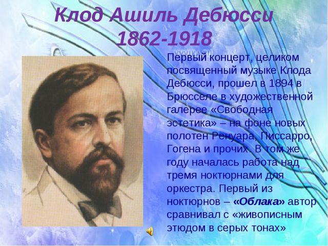 Клод Ашиль Дебюсси 1862-1918 Первый концерт, целиком посвященный музыке Клода...