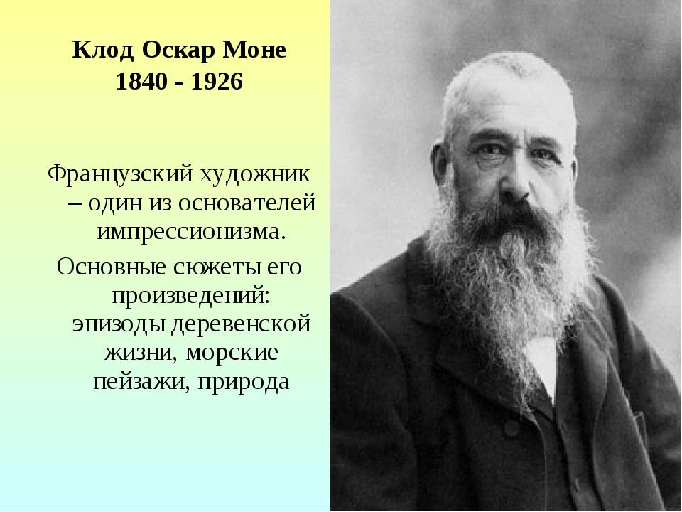 Клод Оскар Моне 1840 - 1926 Французский художник – один из основателей импрес...