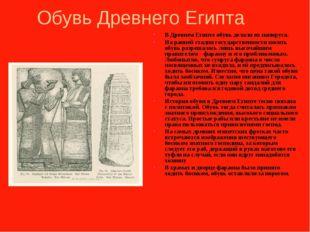 Обувь Древнего Египта В Древнем Египте обувь делали из папируса. На ранней с
