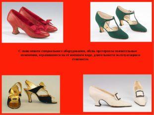 С появлением специального оборудования, обувь претерпела значительные изменен