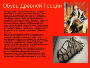 Обувь Древней Греции История обуви в Греции тесно связана с историей греческо