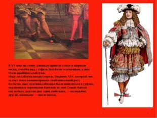В XV веке на смену длинным пришли тупые и широкие носки, а чтобы вид у туфель