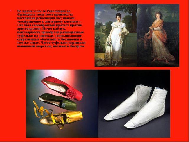 Во время и после Революции во Франции в моде тоже произошла настоящая революц...