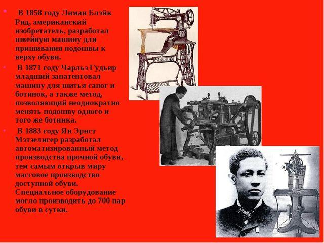 В 1858 году Лиман Блэйк Рид, американский изобретатель, разработал швейную м...